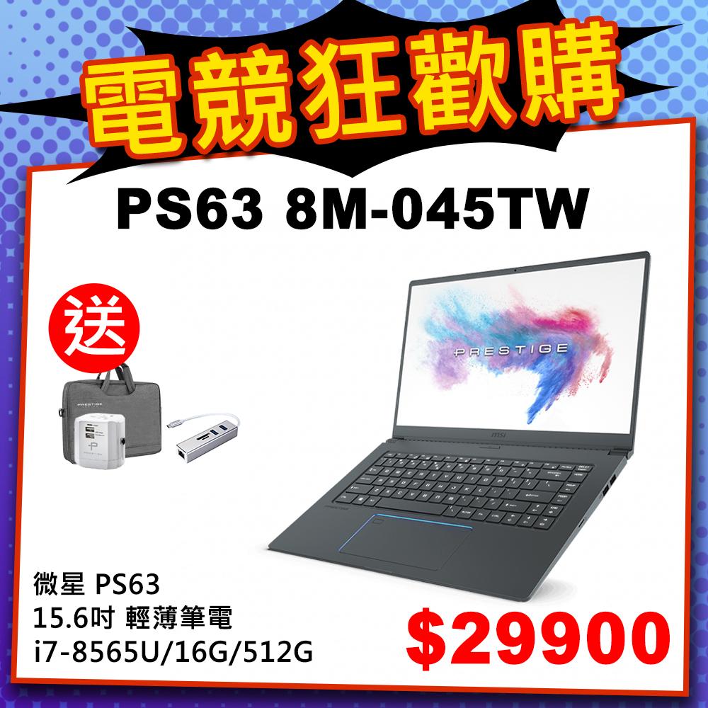 msi微星 PS63 8M-045TW 15.6吋輕薄筆電(i7-8565U/16G/512G SSD/Intel UHD/WIN10)