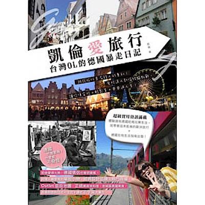 凱倫愛旅行:台灣OL的德國暴走日記