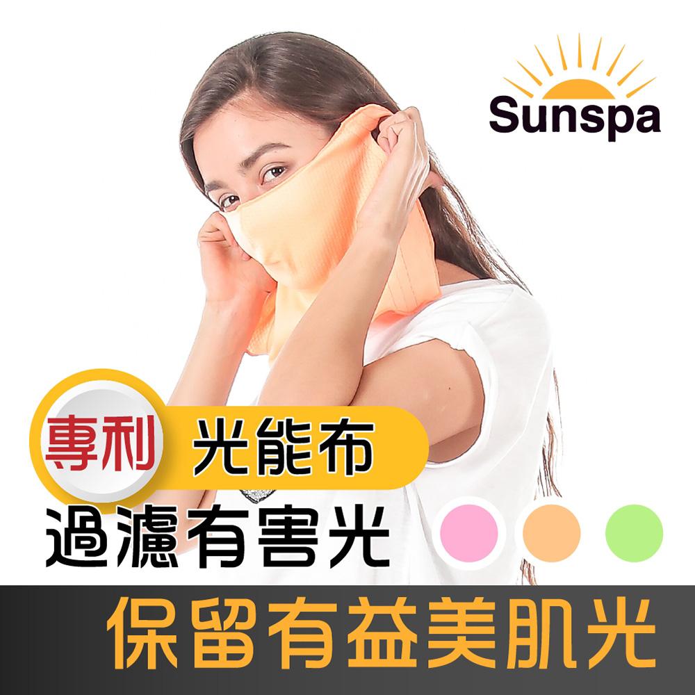 Sunspa 真 專利光能布 UPF50+ 遮陽防曬 濾光面罩口罩 (抗UV降溫)