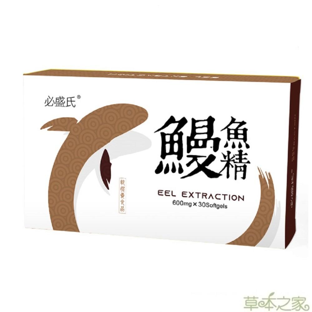 草本之家-鰻魚精軟膠囊30粒