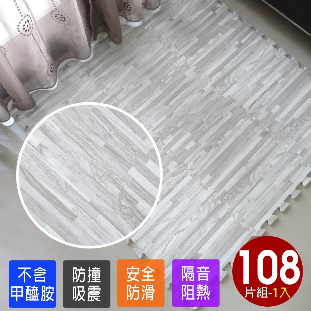 【Abuns】灰色拼花木紋巧拼地墊/安全地墊(108片裝-3坪)