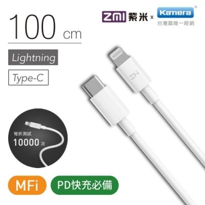 ZMI 紫米 Type-C to Lightning 數據線1M (AL870)
