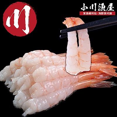 小川漁屋 極鮮爽口去殼小甜蝦100尾(170g/50尾/盒每盒贈芥末醬)