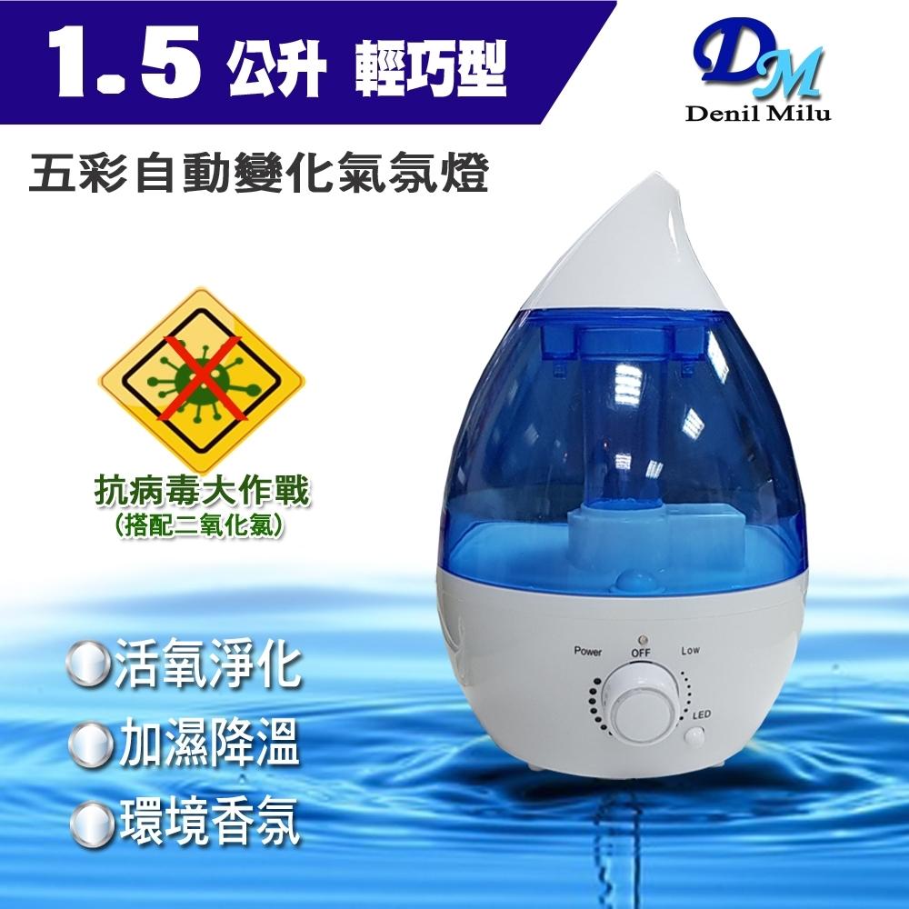 【Denil Milu宇晨】1.5L大容量水氧加濕機MU-202