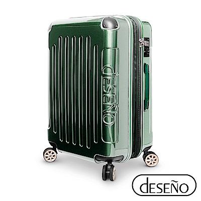 Deseno 尊爵傳奇III-24吋加大防爆拉鍊商務行李箱-綠色