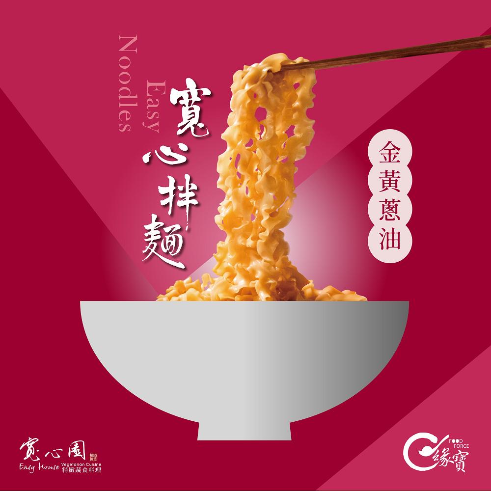 寬心園 寬心拌麵 三口味任選1袋 (素食/4包/袋) product image 1