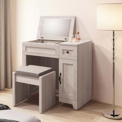 H&D 潔西2.7掀式鏡台含椅