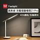 Yeelight易來 充電摺疊檯燈Z1 PRO 特仕版,多檔調光,最長40小時續航,高溫自動斷電 product thumbnail 2