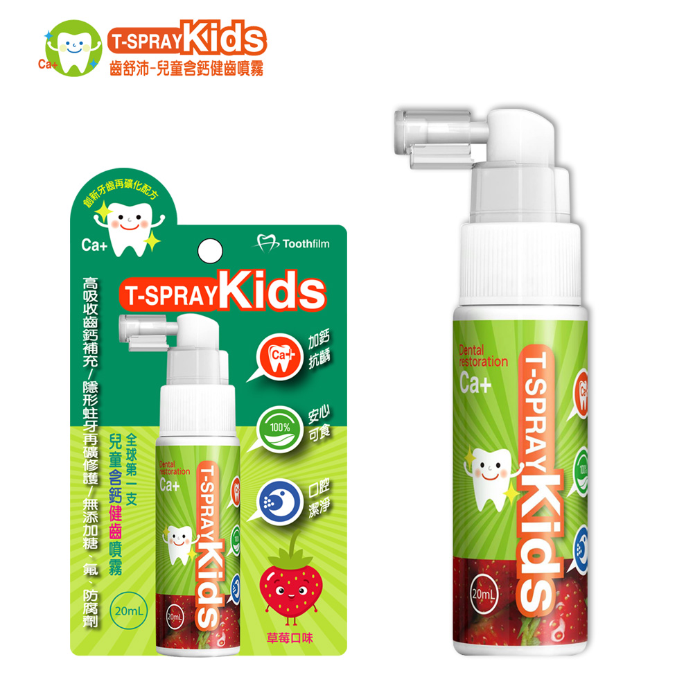T-SPRAY齒舒沛 兒童含鈣健齒口腔噴霧 - 草莓