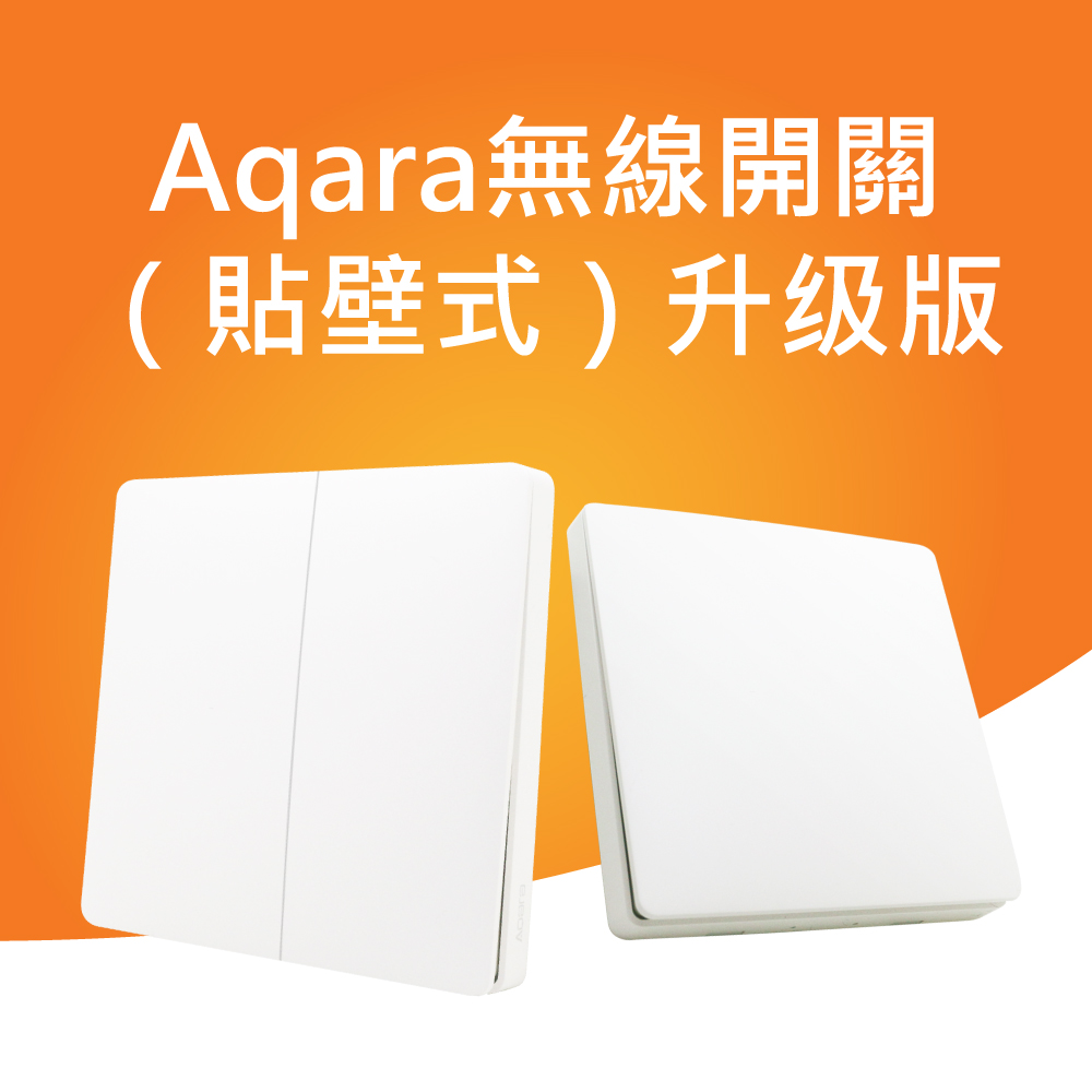 Aqara無線開關(貼牆式)升級版