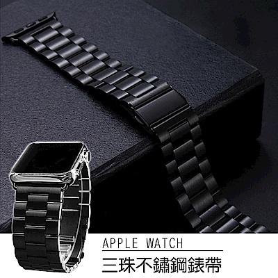 Apple Watch 不鏽鋼三珠蝶扣錶帶-贈拆錶器40mm
