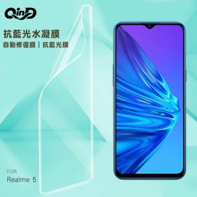 QinD Realme 5 抗藍光水凝膜(藍光膜+後綠膜)