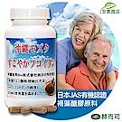 赫而司 日本沖繩海蘊專利超級褐藻醣膠植物膠囊(60顆/罐)