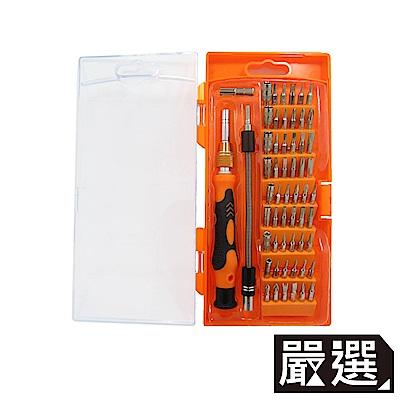 嚴選 多功能螺絲起子維修工具箱(58件組)