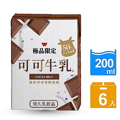 極品限定 可可牛乳(200mlx6入)