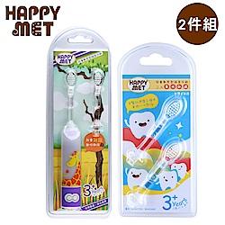 HAPPY MET 兒童教育型語音電動牙刷+ 2入替換刷頭組 - 長頸鹿款