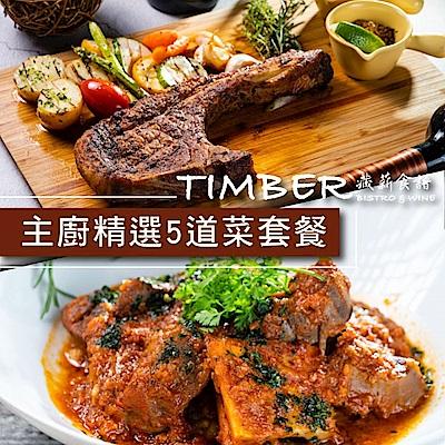 (台北)TIMBER 藏薪法餐酒館主廚精選5道菜套餐