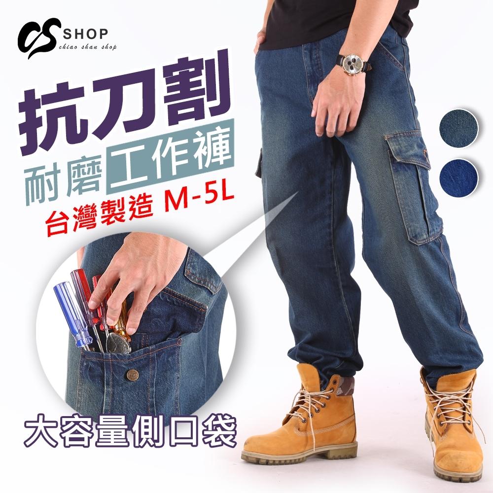 CS衣舖 台灣製造 精品質感 YKK拉鍊 素面 單寧中直筒牛仔褲 工作褲 兩色