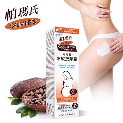 Palmers帕瑪氏 撫紋按摩霜125g