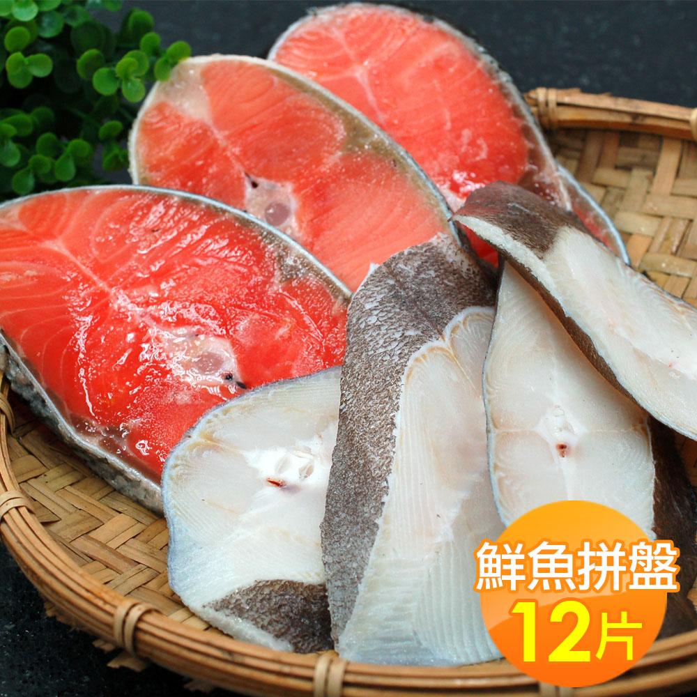 築地一番鮮-嚴選鮮魚拼盤12片(鮭魚6片+大比目魚6片)免運組