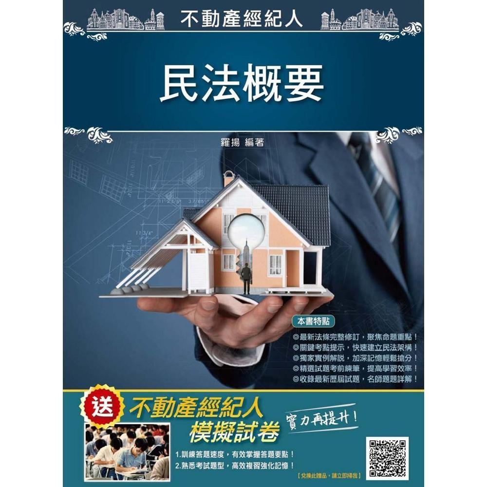 2019年民法概要(不動產經紀人考試適用)八版)(T023I19-1)