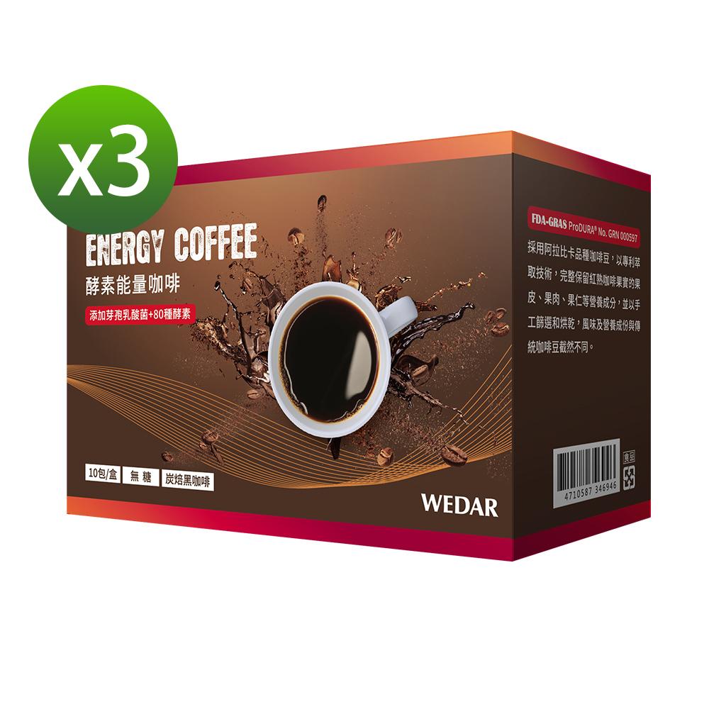 WEDAR 防彈黑咖啡 3盒優惠組 (酵素能量咖啡10包/盒)