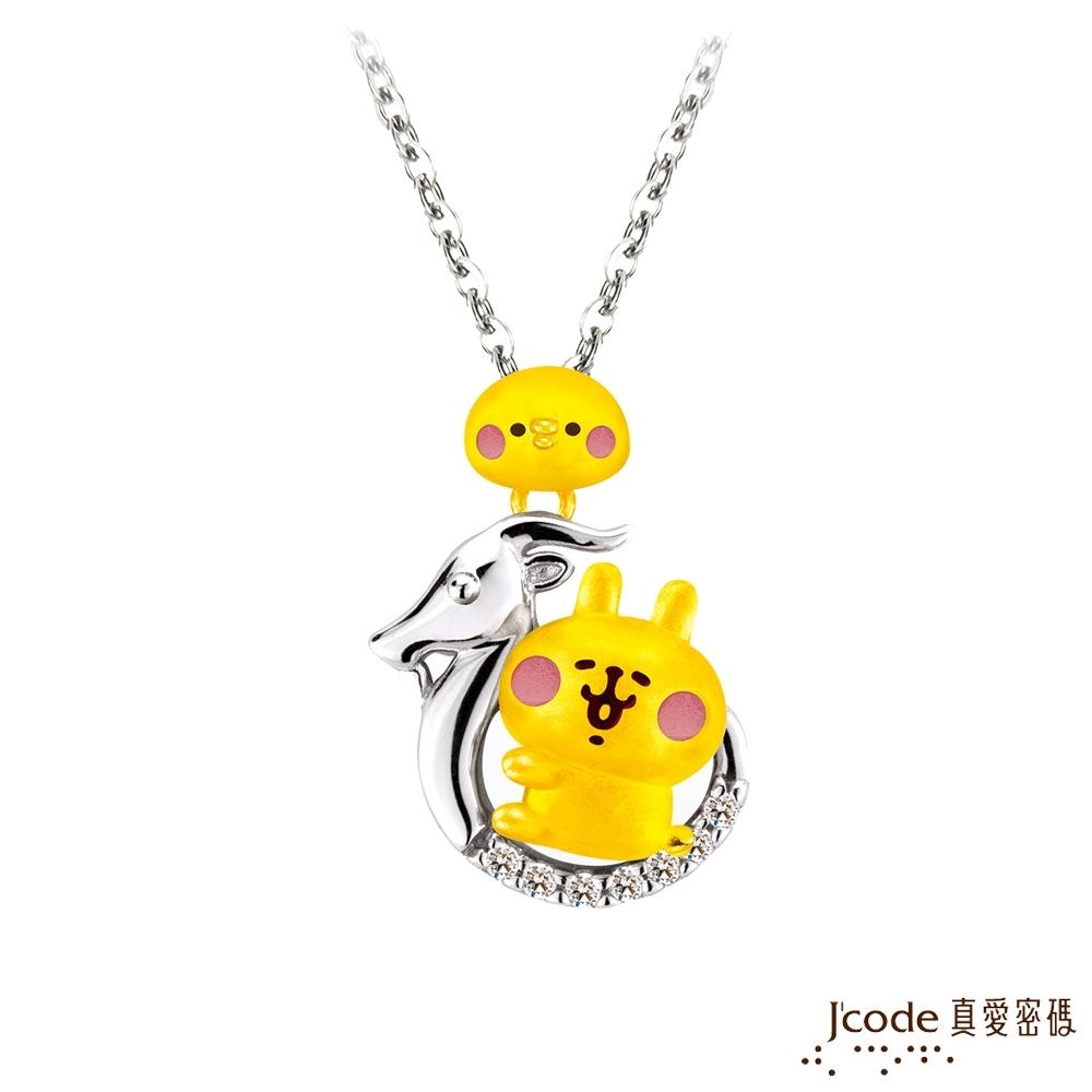 J'code真愛密碼 卡娜赫拉的小動物-星座魔羯黃金/純銀墜子 送項鍊