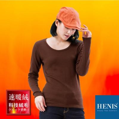 HENIS 禦寒時裳 速暖羽式絨毛發熱衣 純色圓領 (咖啡)