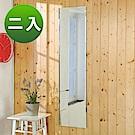 BuyJM 無框斜邊加長型壁貼鏡/裸鏡(2入組) 30x120cm