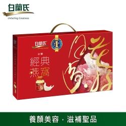 白蘭氏 冰糖燕窩禮盒(70g/5入+花好月圓盤x1)