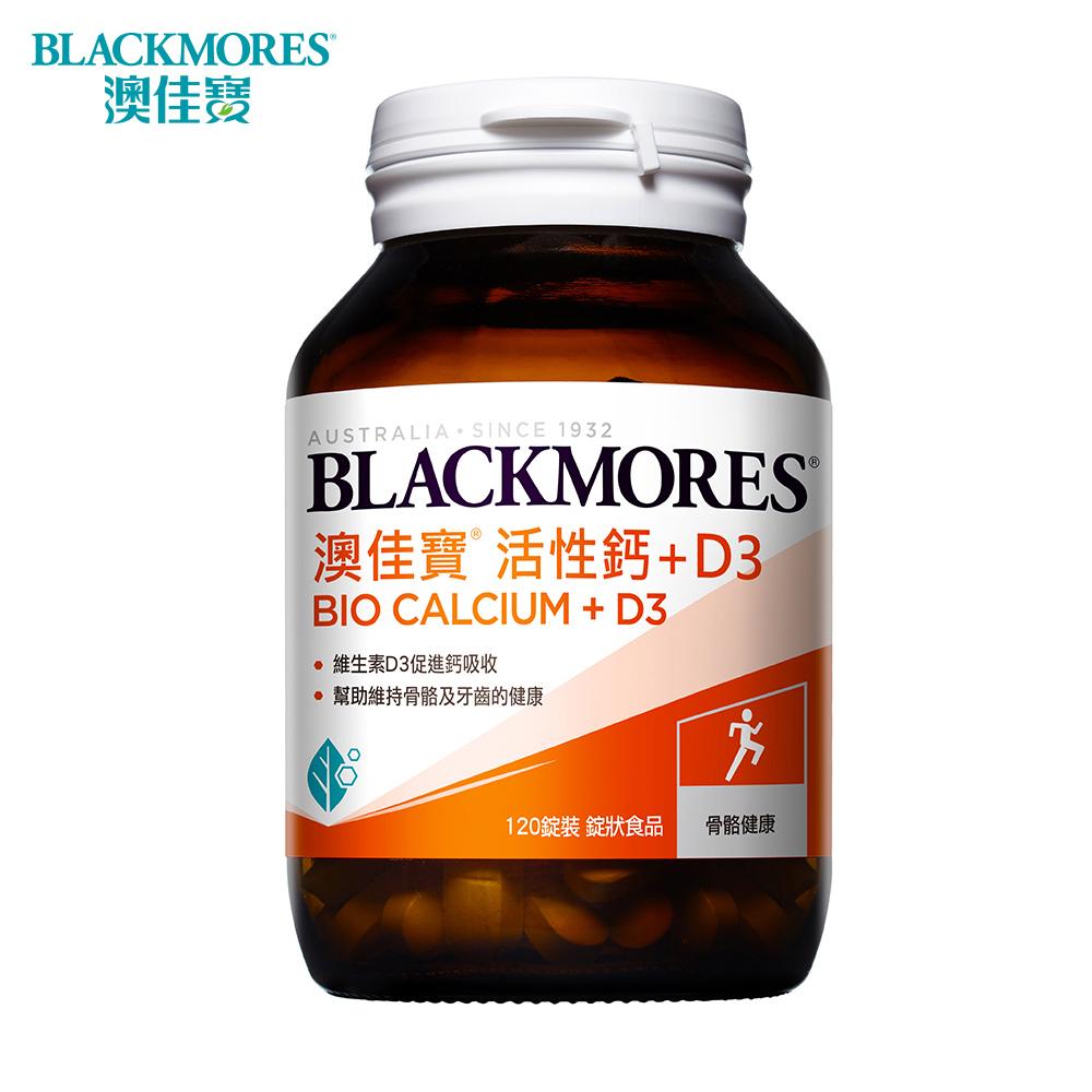 澳佳寶Blackmores 活性鈣+D3 (120錠)[2入組]