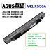 ASUS x550vc 電池 asus x552v X552M X552E 電池 product thumbnail 1