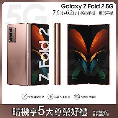 Samsung Z Fold2 5G (12G/512G) 6.2吋5鏡頭智慧手機-星霧金