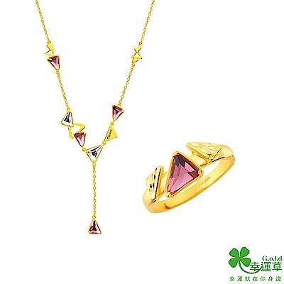 幸運草 三角遊戲黃金戒指+黃金項鍊