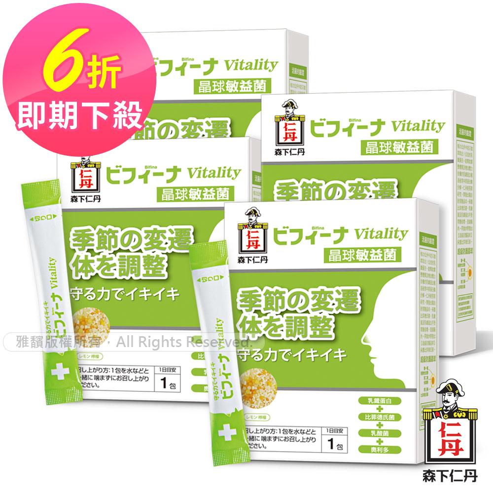 (爆殺6折)森下仁丹-晶球敏益菌-即期良品(14包X4盒)-效期:2020.06.30