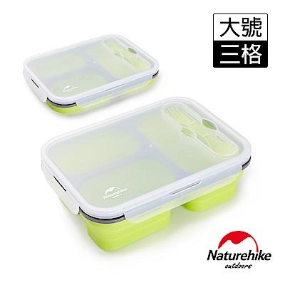Naturehike 可微波耐熱 折疊式密封保鮮盒 便當盒 附匙叉 大號-急