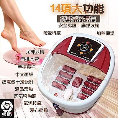 [時時樂限定] 熊寶—多功能恆溫氣泡SPA中桶泡腳足浴機 保暖推薦