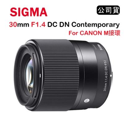 SIGMA 30mm F1.4 DC DN FOR EF-M 接環 (公司貨)