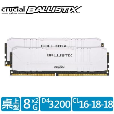 美光 Crucial Ballistix D4 3200/16G(8G*2)白 雙通