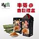 【將軍農會】牛蒡海苔香鬆禮盒 (220g / 2包 / 盒 x2盒) product thumbnail 1