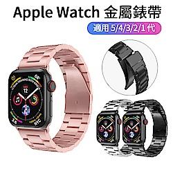 Apple Watch 5/4/3/2/1 金屬三珠不鏽鋼手錶帶 蘋果精