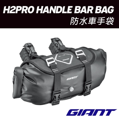 GIANT H2PRO HANDLE BAR BAG 防水車手袋  L尺寸