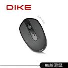 福利品 DIKE Expert DPI可調式無線滑鼠 DMW120