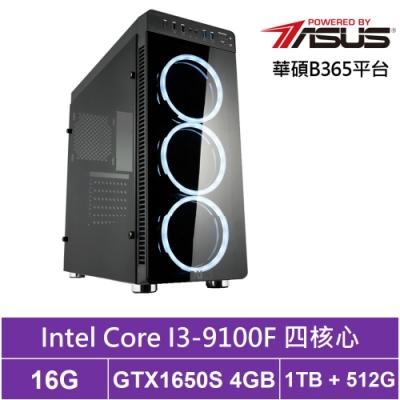 華碩B365平台[夜影修士]i3四核GTX1650S獨顯電玩機