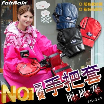 【飛銳 FairRain】雨寶時尚機車手把套