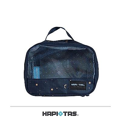 日本HAPI+TAS 衣物收納袋 盥洗包 化妝包 S尺寸 星空藍
