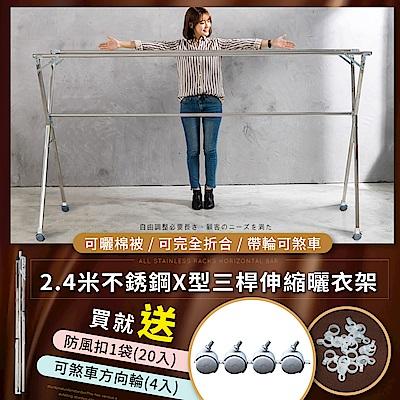 【日居良品】贈活動煞車輪-2.4米不鏽鋼X型三桿伸縮晾曬衣架(可曬棉被 可完全折合)