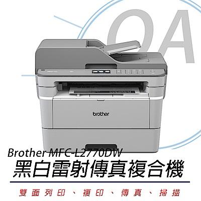 BROTHER MFC-L2770DW 無線黑白雷射全自動雙面複合機