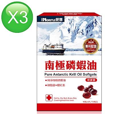 諾得南極磷蝦油軟膠囊(30粒x3盒)