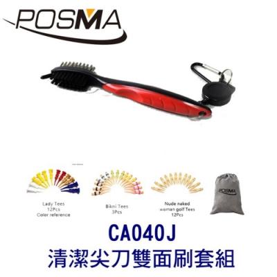 POSMA 高爾夫球清潔尖刀雙面刷套組 CA040J